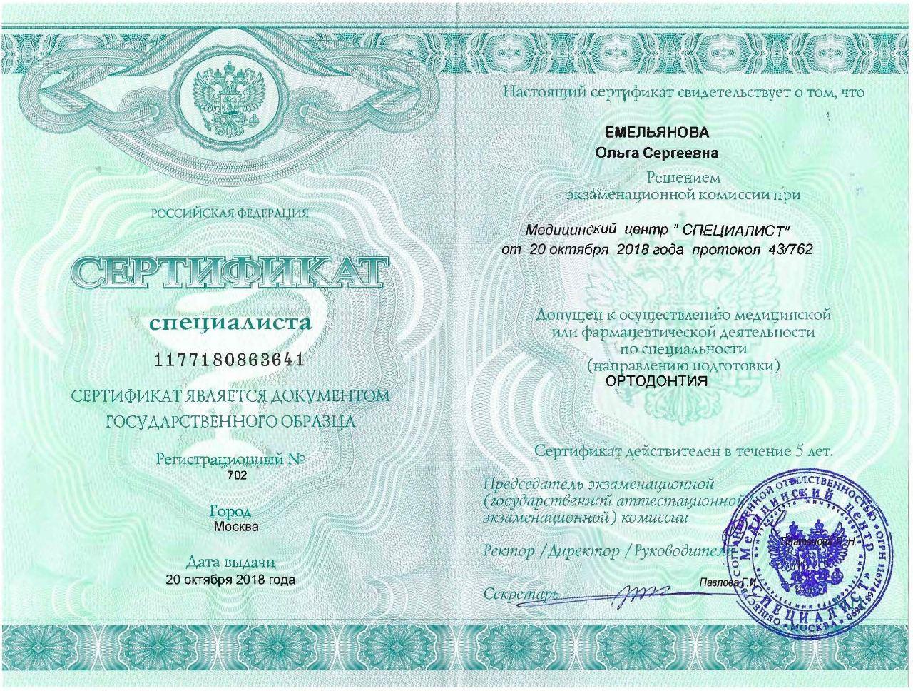 Сертификат Емельянова Ольга Сергеевна
